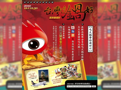 Cross-strait Spicy Hot Pot Battle Activity to Give away Free Spicy Hot Pot ...