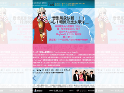 MayTree阿卡贝拉人声乐团压轴登场由花莲县文化局主办的「2011花莲