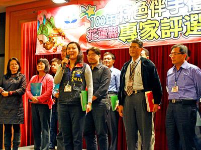 2011花蓮縣特色伴手禮 專家評選活動展開