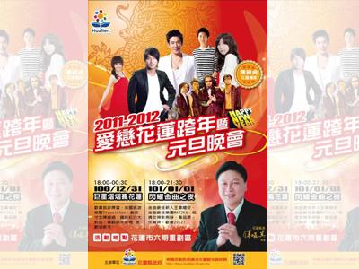 「愛戀花蓮」跨年暨元旦晚會活動 歡慶迎接2012年