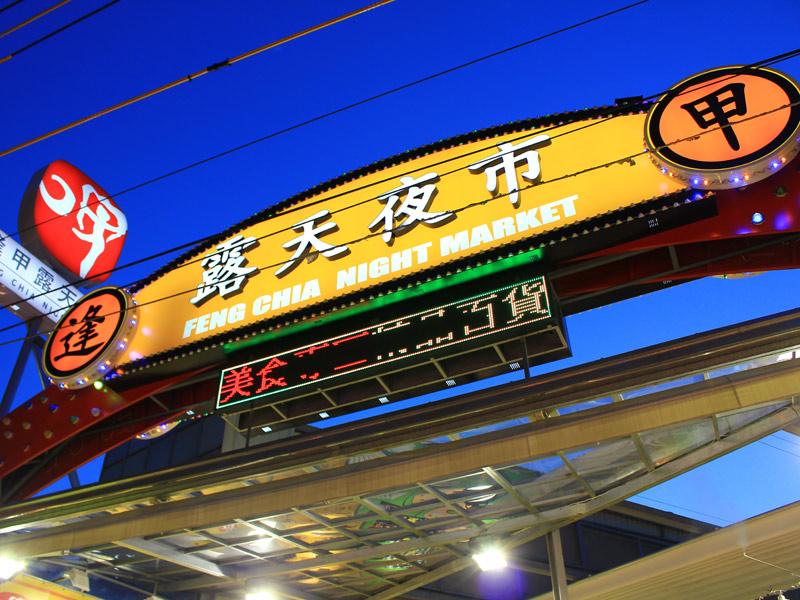 台灣大道向左走向右走 你不能錯過的夜市美食體驗