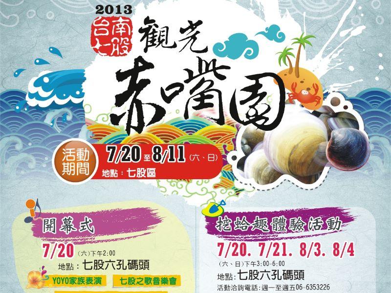 2013七股觀光赤嘴園系列活動 7/20~8/11登場