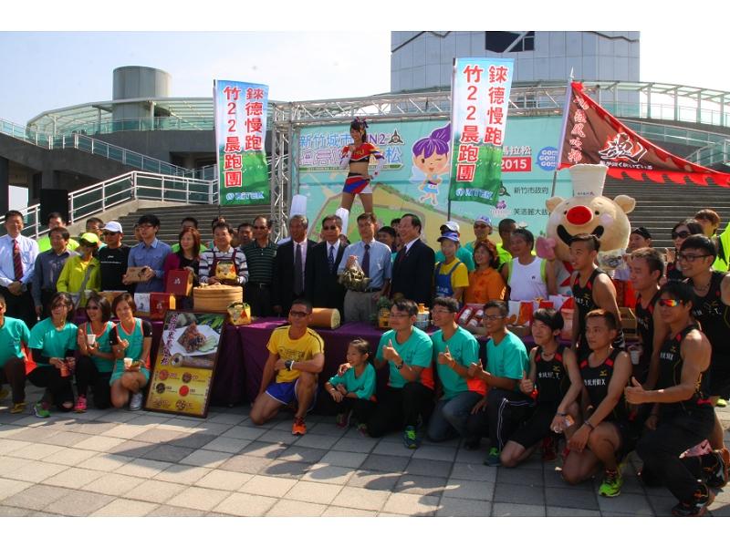 2015新竹城市马拉松即将开始报名