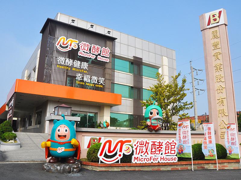台南觀光工廠旅遊‧微酵館