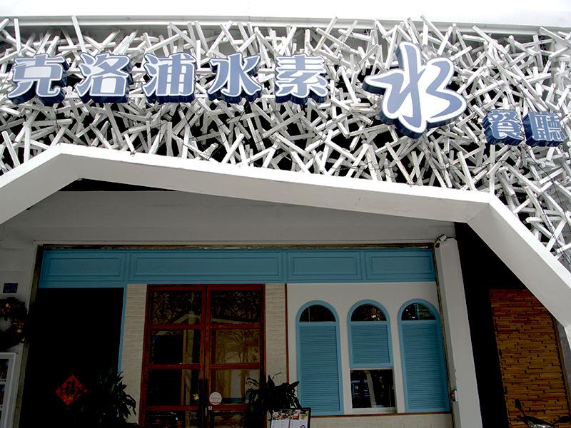 全球首創‧高雄克洛浦水素水餐廳