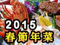 2016春節年菜推薦