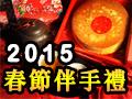 2016春節伴手禮推薦