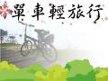 單車輕旅行